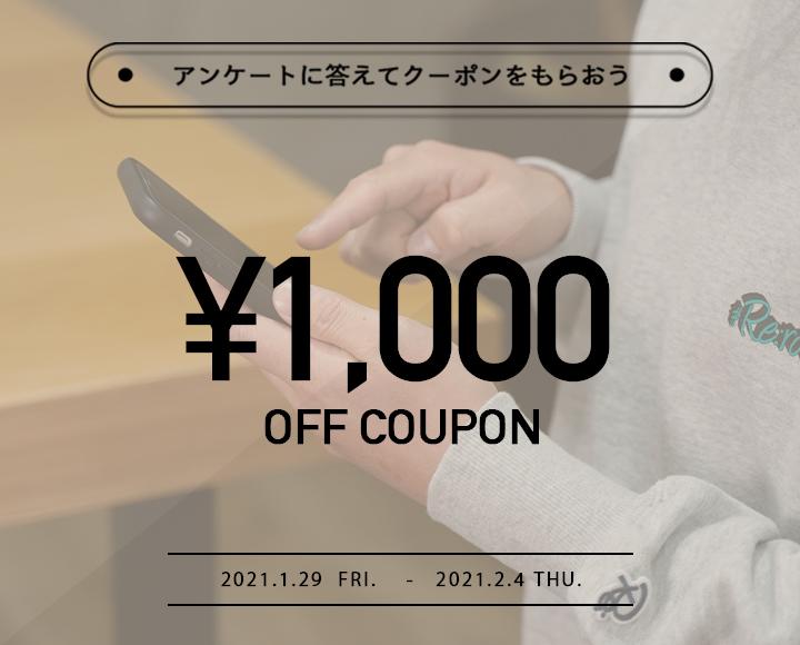 #Re:room公式LINE@のアンケートに答えて1000円クーポンをGETしよう!
