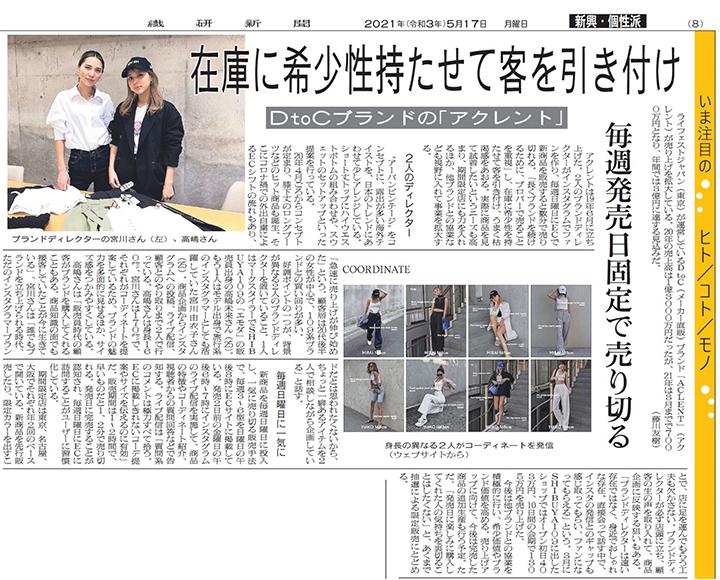 【ACLENT】が2021年5月17日付「繊研新聞」に掲載されました。